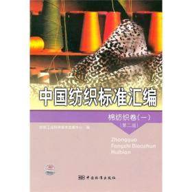 中国纺织标准汇编:棉纺织卷1(第2版)