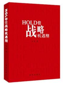 HOLD住战略机遇期