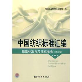 中国纺织标准汇编  基础标准与方法标准卷(第二版)(三)