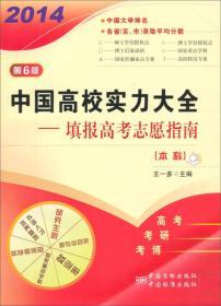 中國高校實力大全:填報高考志愿指南(本科)(第6版)(2014年版)