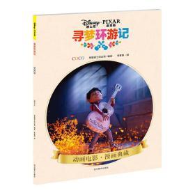 寻梦环游记(迪士尼&皮克斯 coco.2017 11