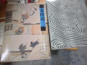 江户时代图志 第13卷 北陆道 二 大量古文献古地图资料 全是图片 (360个图)  新品