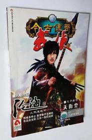 今古传奇武侠版【2007年2月下半月版】
