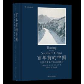 百年前的中国:美国作家笔下的南国纪行
