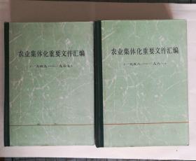 农业集体化重要文件汇编(上下册,一九四九——一九八一,书厚请选快递)