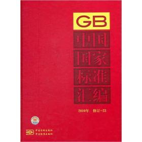 中国国家标准汇编(2010年修订-23)
