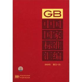 中国国家标准汇编(2010年修订-21)