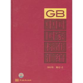 中国国家标准汇编 2011年修订-2
