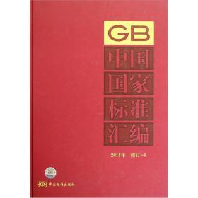 中国国家标准汇编(2011年修订)(6)
