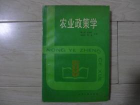 农业政策学(馆藏书)