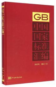 中国国家标准汇编 2013年修订-14