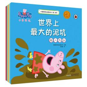 小猪佩奇主题绘本:第二辑(全5册)