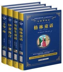 世界经典故事合集必读丛书:伊索寓言