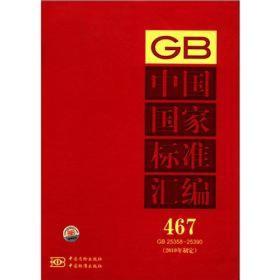 中国国家标准汇编(467 GB25358-25390)(2010年制定)