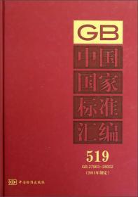 中国国家标准汇编(519GB27963-28002)(2011年制定)