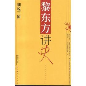 黎东方讲史:细说三国