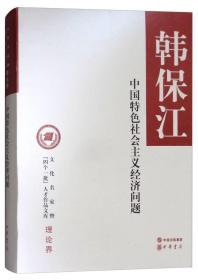 """中国特色社会主义经济问题/文化名家暨""""四个一批""""人才作品文库"""