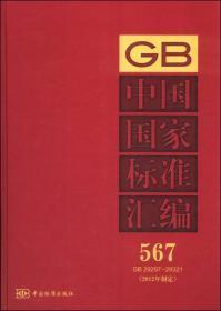 中国国家标准汇编 567(GB 29297~29321)(2012年制定)