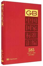 中国国家标准汇编(2013年制定 585 GB 29911-29999)