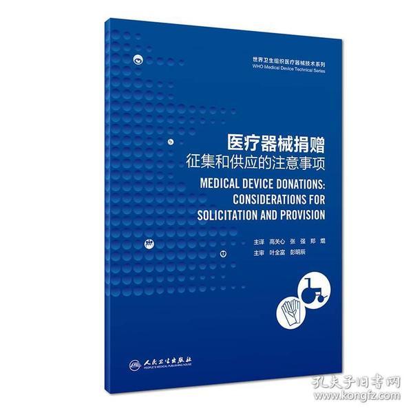 世界卫生组织医疗器械技术系列:医疗器械捐赠(翻译版)