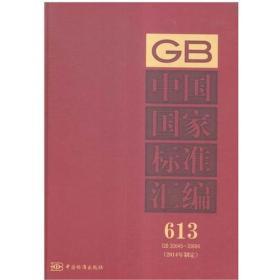 中国国家标准汇编613