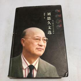 刘恩久文选