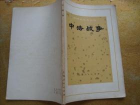 中国年代史丛书  中法战争