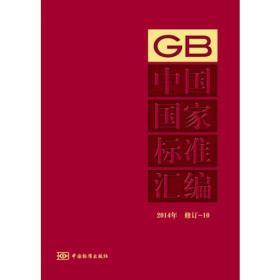 中国国家标准汇编2014年 修订10