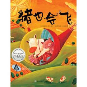 现货猪也会飞  罗格 绘,余丽琼 9787565105456 南京师范大学出版