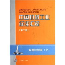 中國機械工業標準匯編起重機械卷(上)(第2版)