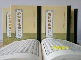 瑜伽师地论1-5册 和裕 精装 繁体竖排