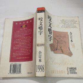 咬文嚼字1998年合订本
