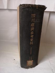 四川经济参考资料(民国28年版本)