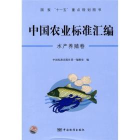 中国农业标准汇编:水产养殖卷
