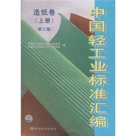 中国轻工业标准汇编:造纸卷(上册)(第3版)