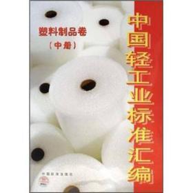 中国轻工业标准汇编:塑料制品卷(中)