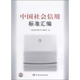 中国社会信用标准汇编