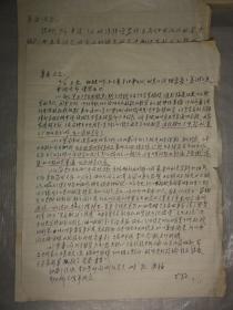 黄世福手迹二张(写给姜长英先生)关于航空史
