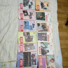 党员特刊1992年1、2、3、5、9、10、11.12。1993年2、3、4、5+88年5【共12期】合售
