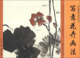 初学国画技法系列丛书:写意花卉画法