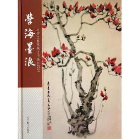 学海墨浪——中国工程院院士书画社2014