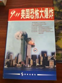 9.11美国恐怖大爆炸