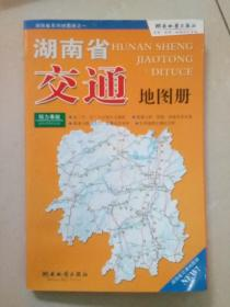 湖南省交通地图册