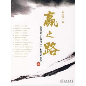 赢之路:一位律师的传奇人生和精彩案例 刘桂宽
