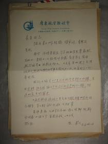 黄严手迹13张(写给姜长英先生 内容关于航空史)广东航空联谊会