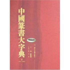 中国篆书大字典(上下)