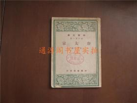 中华文库初中第一集:唐太宗(民国旧书)
