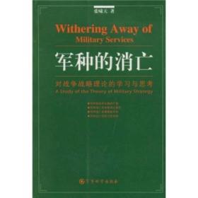 对战争战略理论的学习与思考:军种的消亡