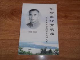 吐哺周公育桃李:柳即吾先生诞辰100周年纪念文集(1909—1995)(大32开本)