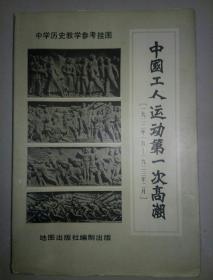 中国工人运动第一次高潮